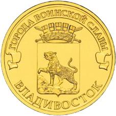 """10 Rublos para Vladivostok """"Ciudad de Gloria Militar"""""""