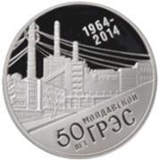 La Central Eléctrica de Kuchurgan 50 años después