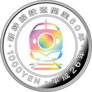 """50 Años del Shinkansen 0 el famoso """"Tren bala"""" japonés"""