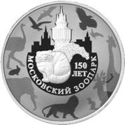 El Zoo de Moscú cumplió 150 años en 3 rublos de plata