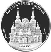 """Monumentos Arquitectónicos de Rusia: el """"Museo Histórico"""" en Moscú"""