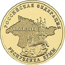 El Banco de Rusia emite monedas conmemorativas de la anexión de Crimea